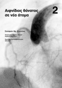 cover - αιφνίδιος